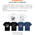 ネコフェス2020 -KUDAKENEKO ROCK FESTIVAL-【開催中止】