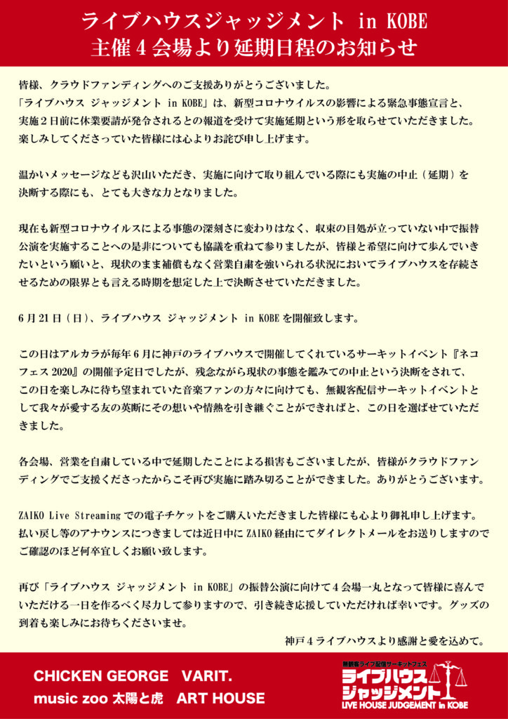 無観客ライブ配信サーキットイベント「ライブハウス ジャッジメント in KOBE」【開催延期】