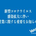 【営業に関する重要なお知らせ】