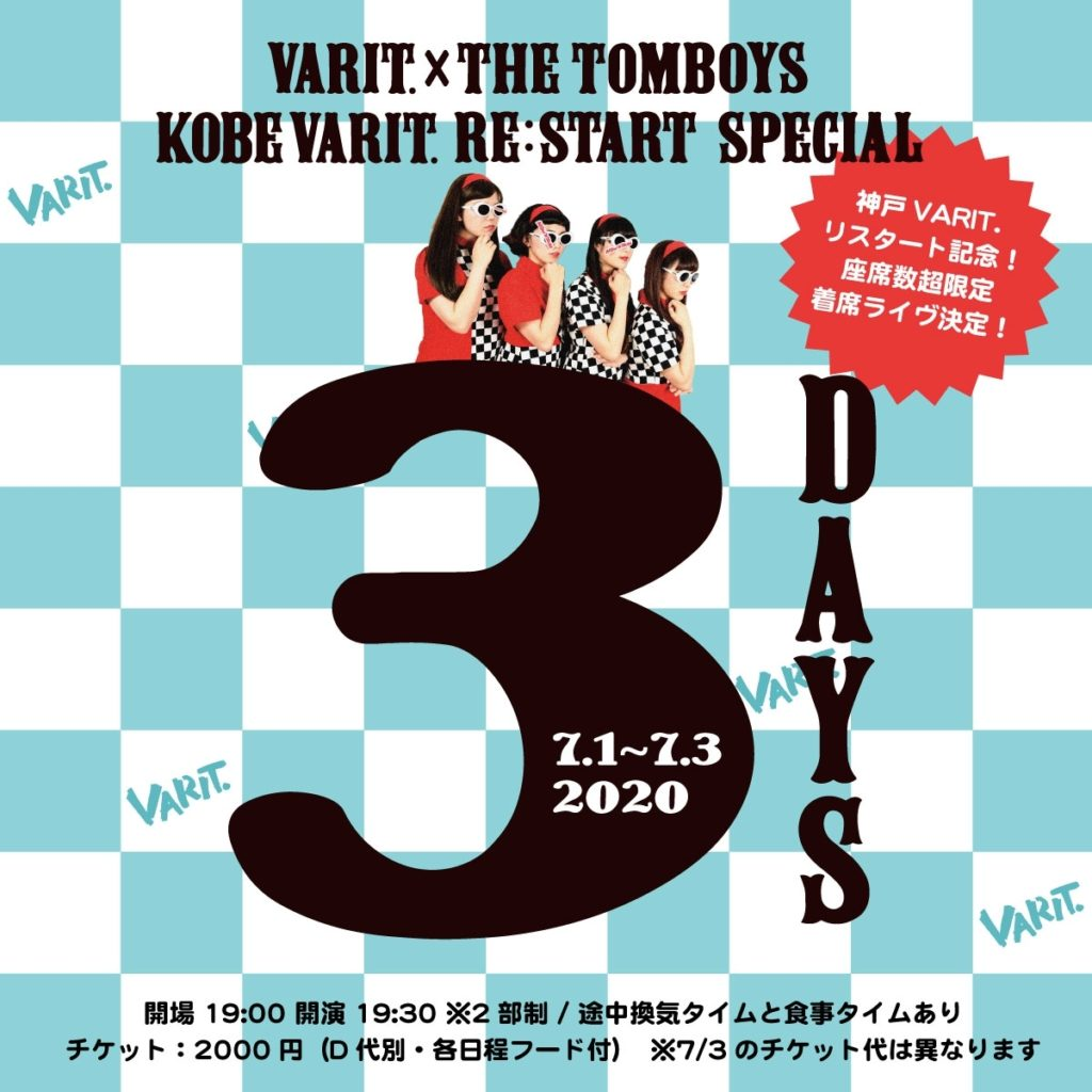 VARIT. × THE TOMBOYS 「KOBE VARIT. RE:START SPECIAL 3days」