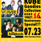 『特別配信ライブビューイング』KOBE Goodies Collection -KOBE VARIT. 16th Anniversary Special!!!-