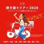 有華弾き語りツアー2020〜エナジーソングお届けに参りました〜