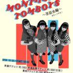 MONTHLY TOMBOYS 〜茶話会編〜