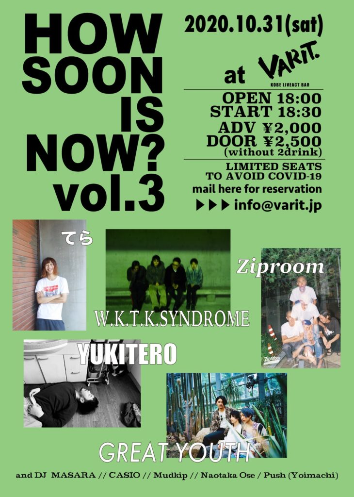 How Soon Is Now? vol.3