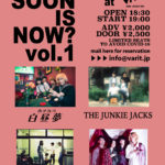 How Soon Is Now? vol.1
