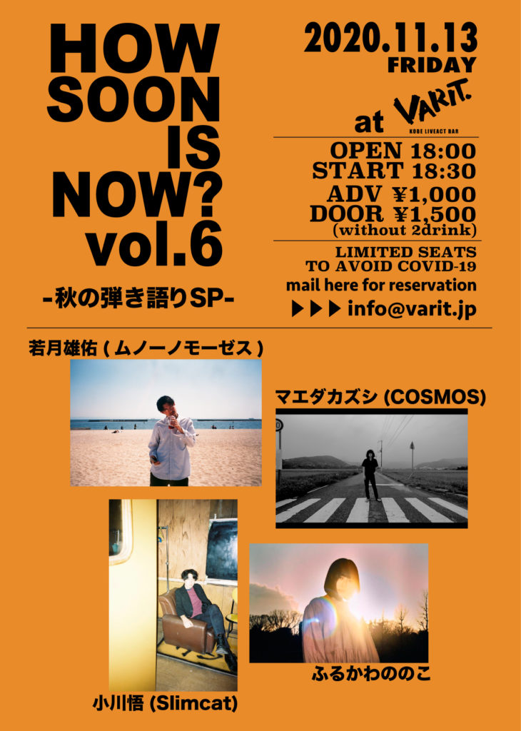 How Soon Is Now? vol.6 -秋の弾き語りSP-