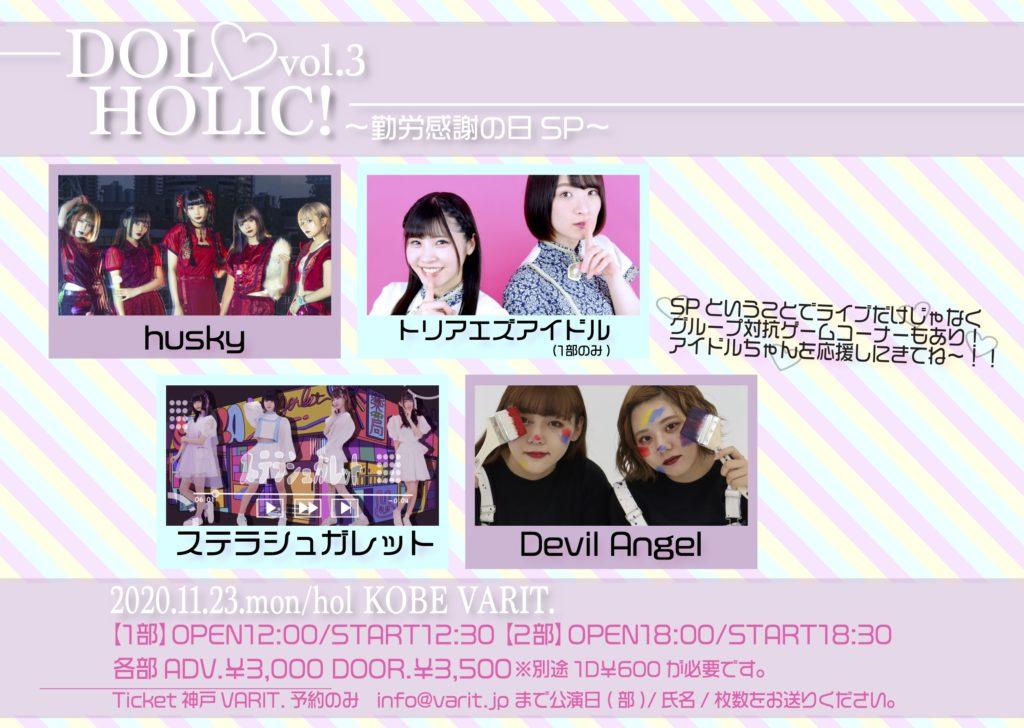 DOL♡HOLIC! vol.3〜勤労感謝の日SP〜【1部】