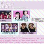 DOL♡HOLIC! vol.3〜勤労感謝の日SP〜【2部】