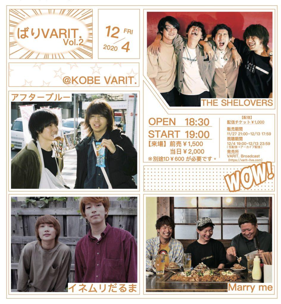 「ばりVARIT. Vol.2」
