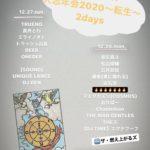 神戸VARIT.大忘年会2020〜転生〜day2