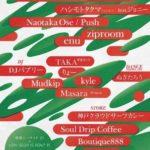 潮騒シーサイド21 × HOW SOON IS NOW?11