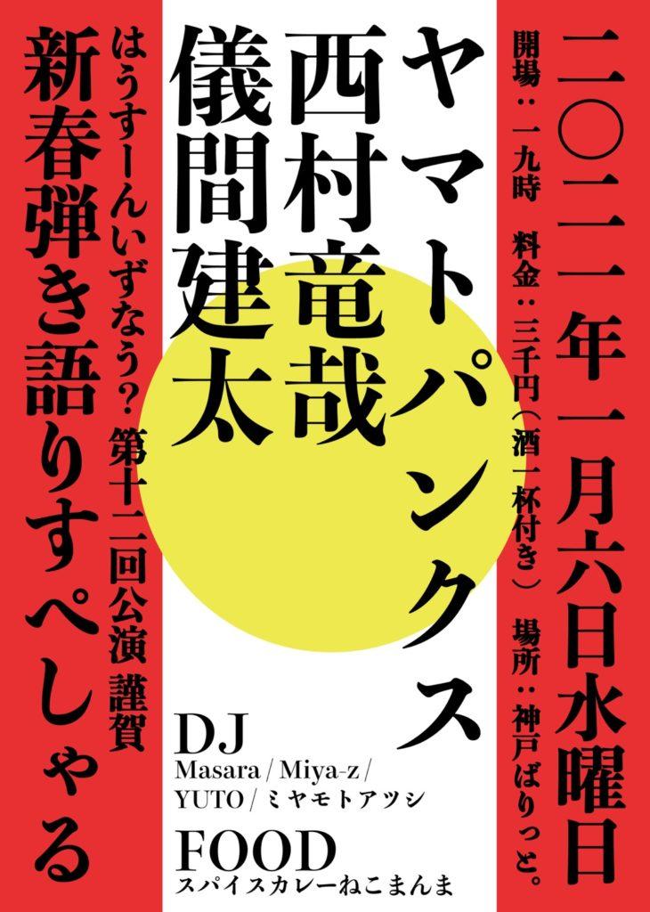 How Soon Is Now? vol.12 ~新春弾き語りすぺしゃる~