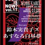 【延期】How Soon Is Now? vol.17