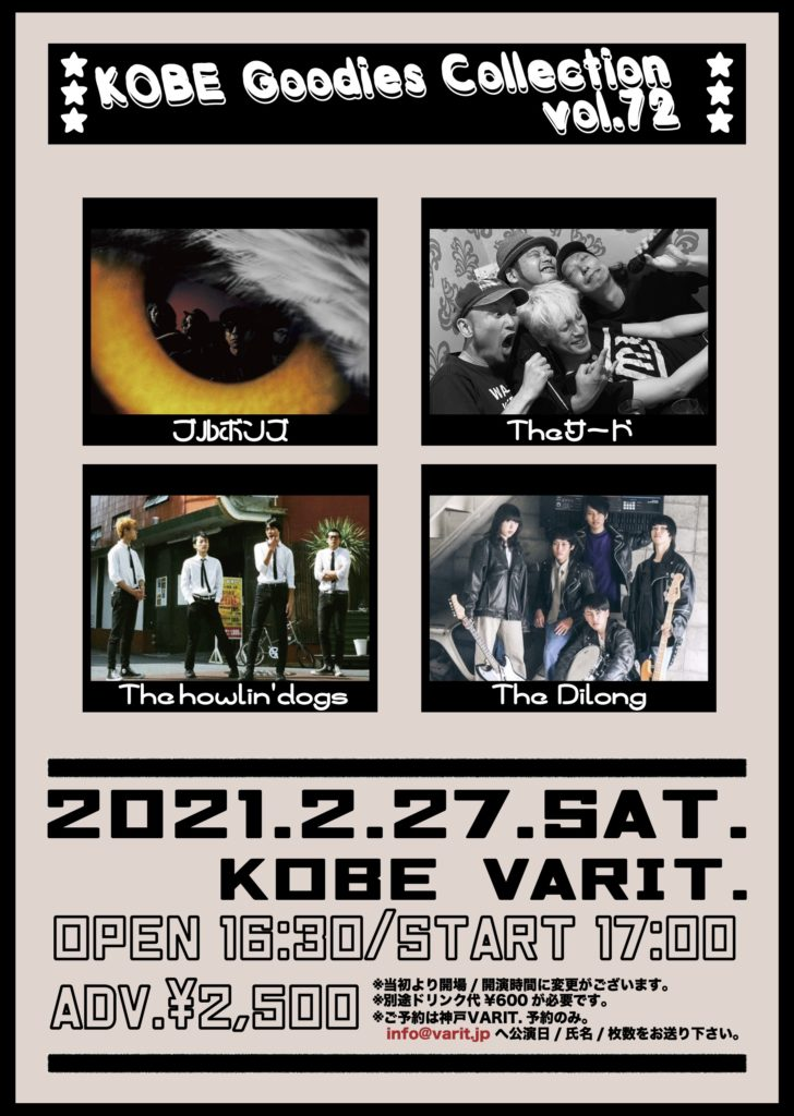 【開催中止】KOBE Goodies Collection vol.72