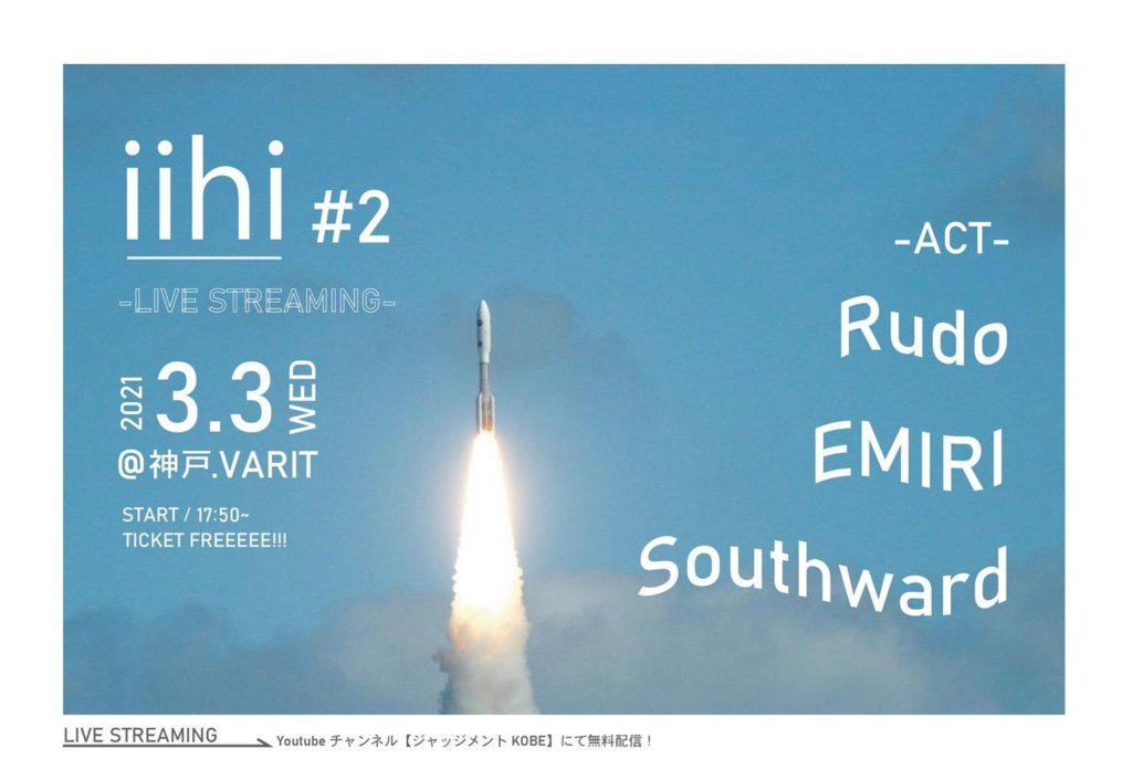 「iihi vol.2」