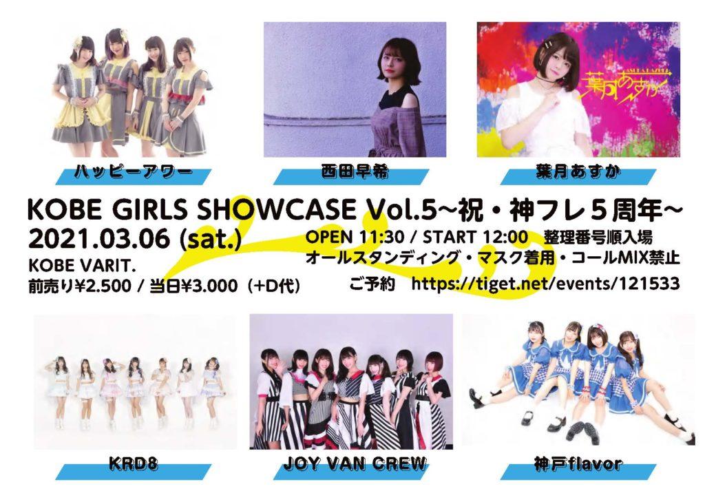 KOBE GIRLS SHOWCASE Vol.5  ~祝・神フレ5周年~