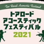 トアロード・アコースティック・フェスティバル2021 vol.2