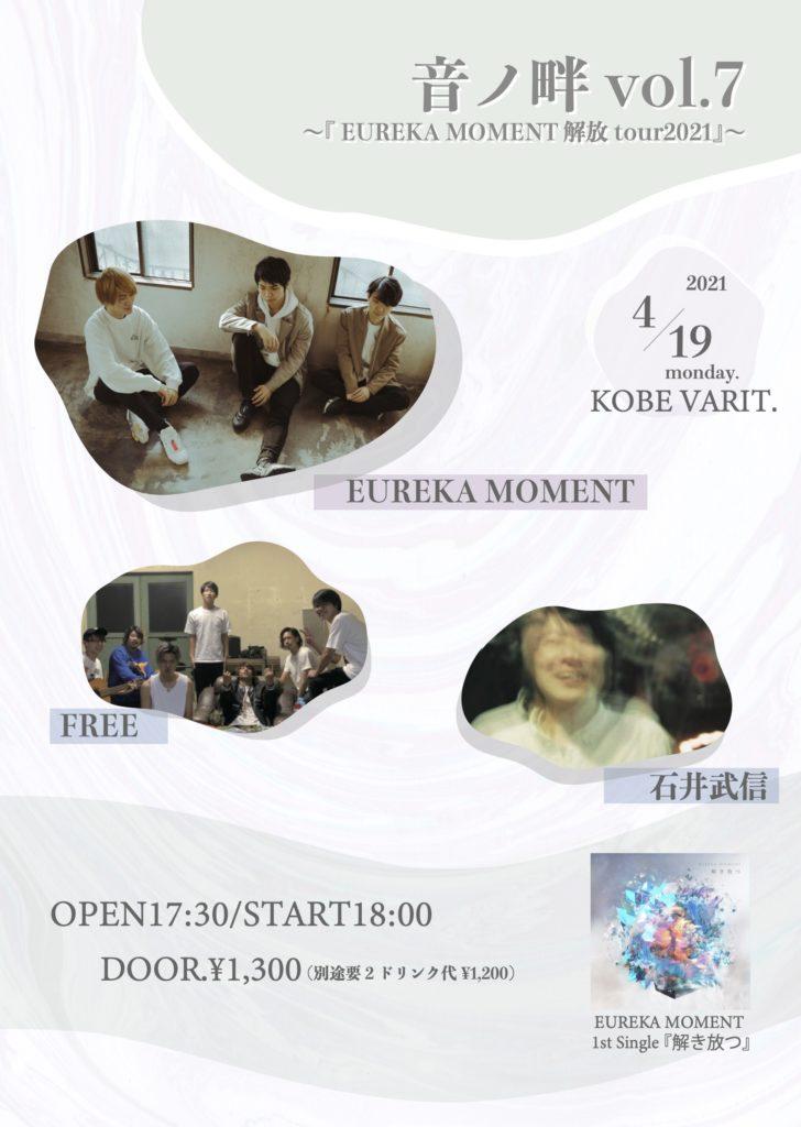 音ノ畔vol.7〜『 EUREKA MOMENT 解放tour2021』〜