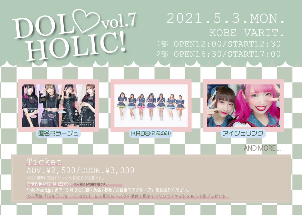 (開催延期)DOL♡HOLIC! vol.7【2部】