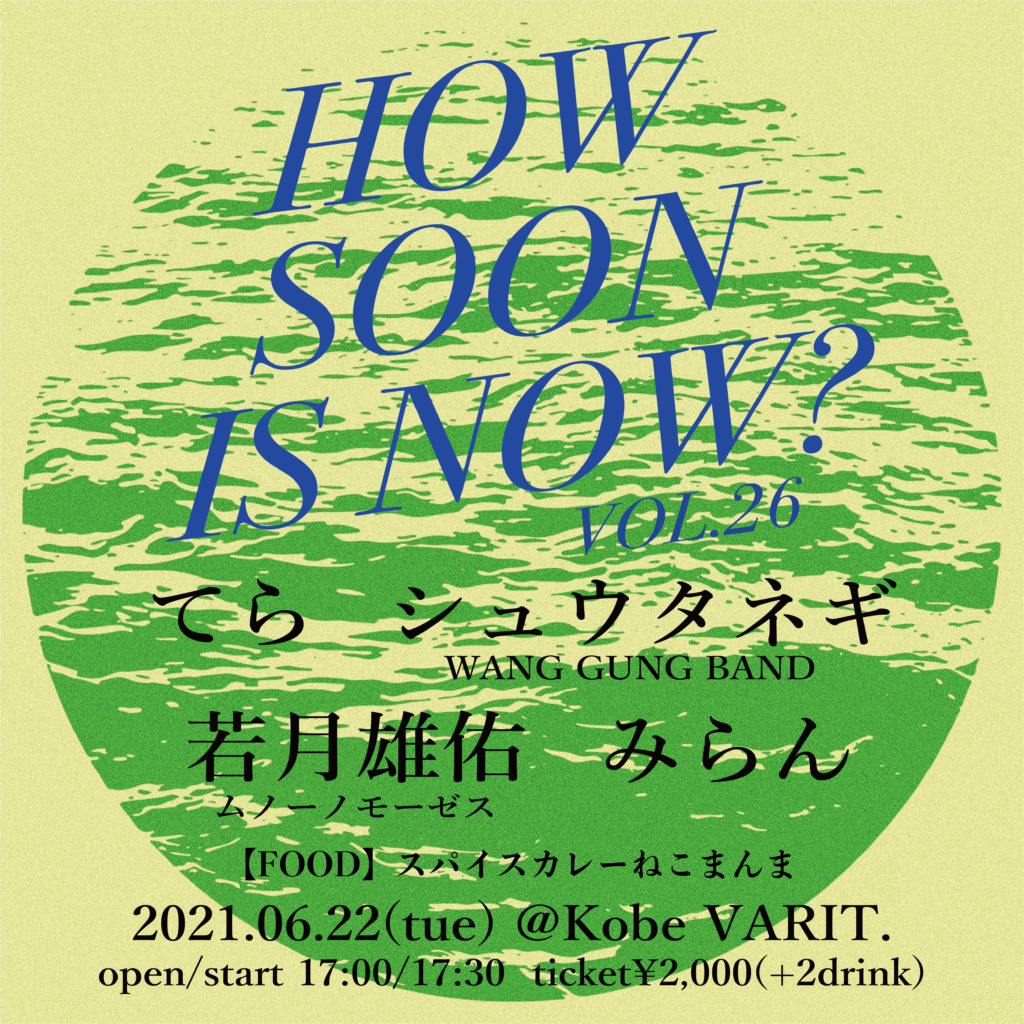 How Soon Is Now? vol.26