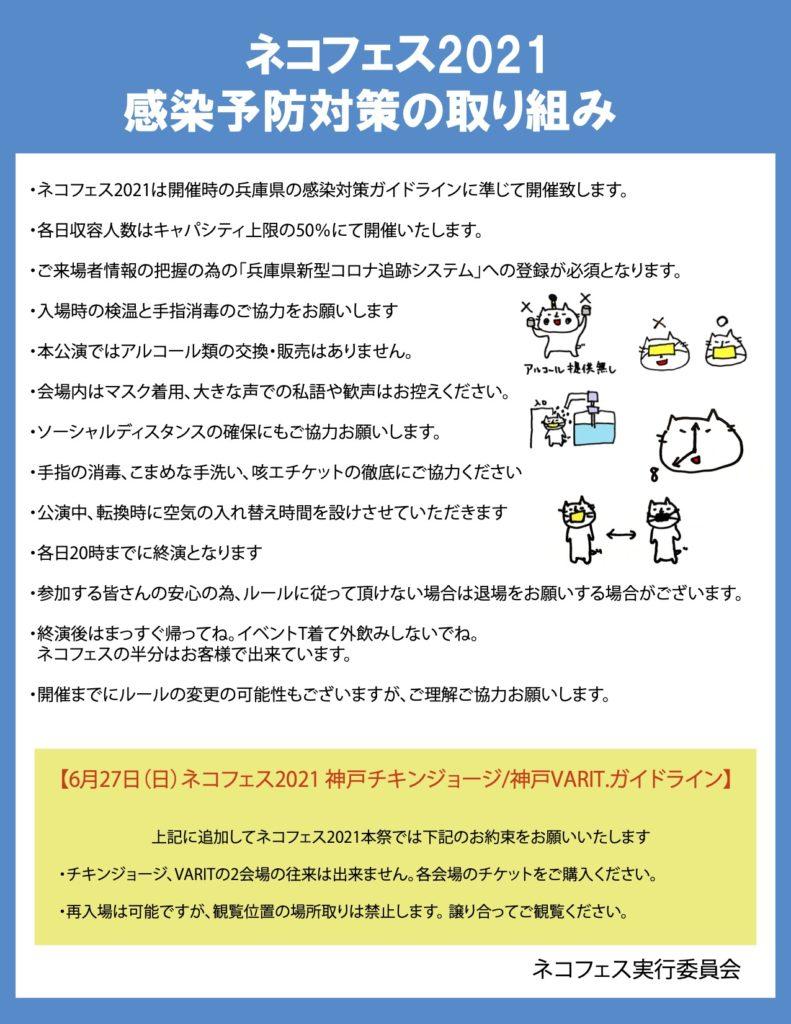 ネコフェス2021 KUDAKENEKO ROCK FESTIVAL 2021