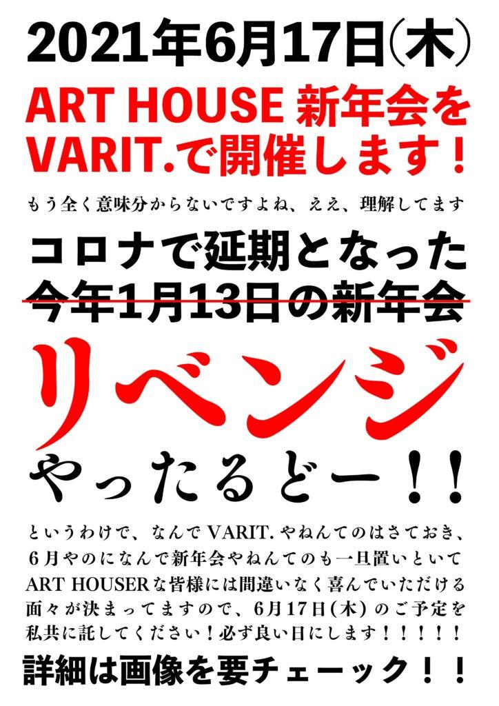 """ART HOUSE 新年会 """"ヴァイブレイトショウガツ"""" @VARIT. ※振替"""