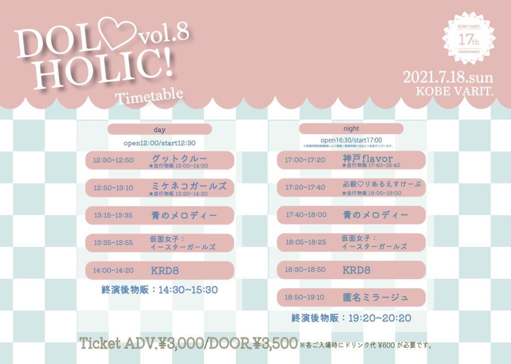 "DOL♡HOLIC! vol.8〜KOBE VARIT.17th Anniversary ""day""〜"