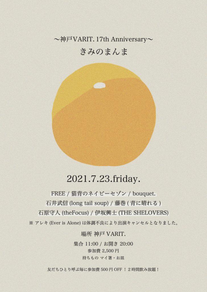 『神戸VARIT.17th Anniversary〜きみのまんま〜』