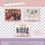 DOL♡HOLIC! vol.9〜My Best Friendツアー神戸編〜