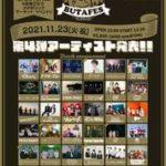 BUTAFES THE FINAL〜NAMAKEBUTA METABOLIC LAST FESTIVAL〜