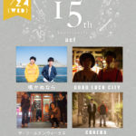 The Story of 15th Anniversary