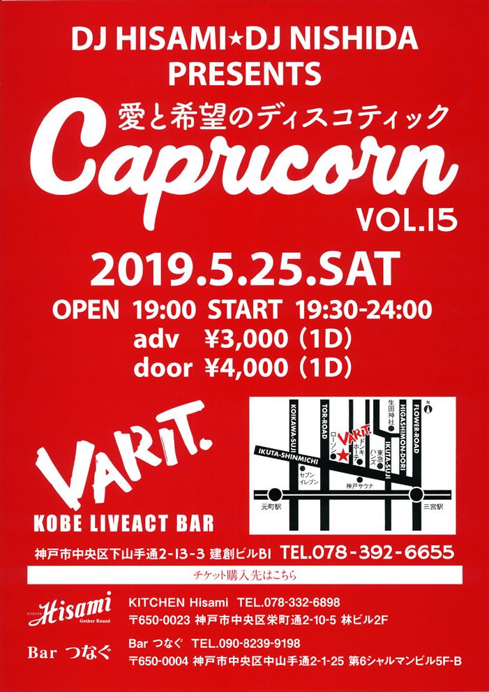 愛と希望のディスコティック CAPRICORN vol.15
