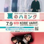 KOBE VARIT.15th Anniversary「夏のハミング」