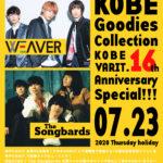 『特別配信ライブビューイング』KOBE Goodies Collection -KOBE VARIT. 16th Anniversary Special!!!-