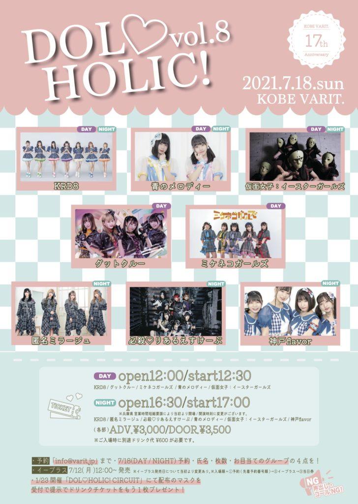 "DOL♡HOLIC! vol.8〜KOBE VARIT.17th Anniversary ""night""〜"