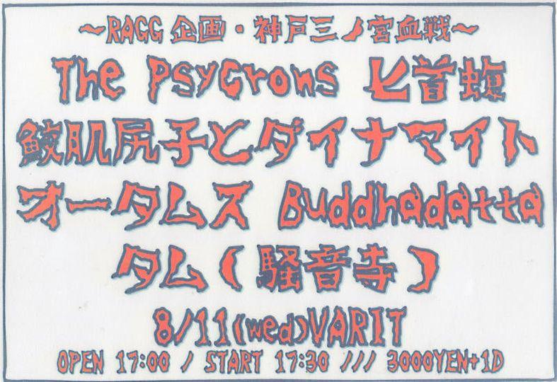 「ロックアゴーゴー企画8・11三ノ宮血戦!!」