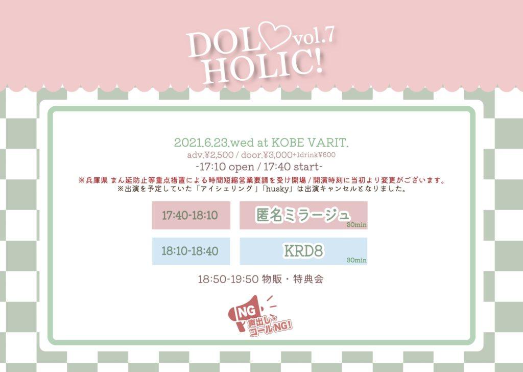 DOL♡HOLIC! vol.7
