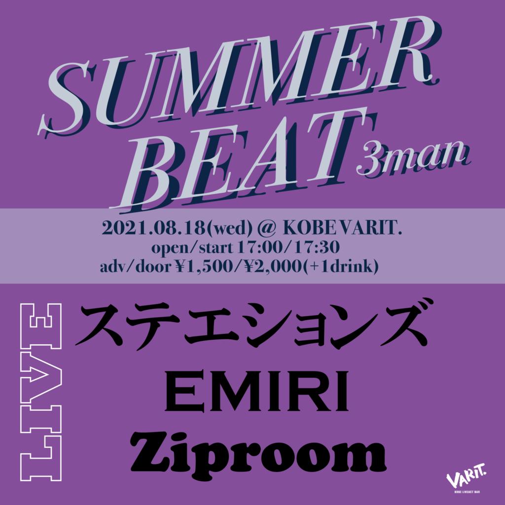 (開催延期)SUMMER BEAT 3man