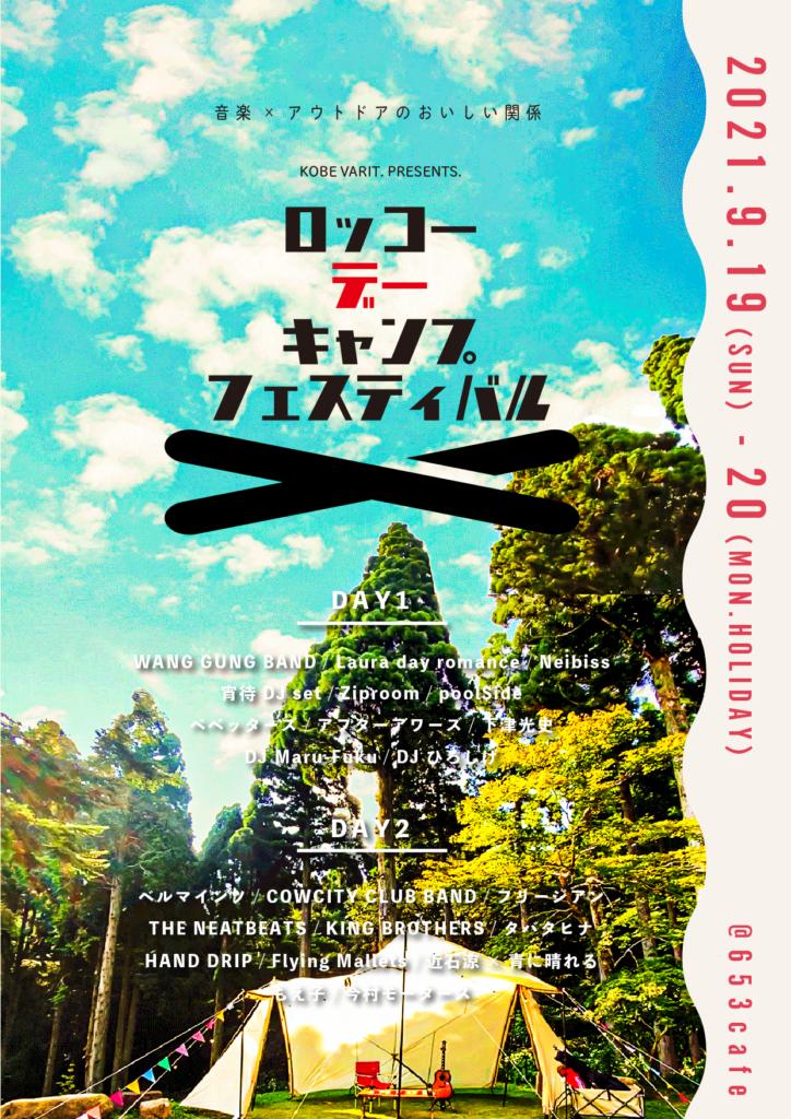 ロッコーデーキャンプフェスティバル2021 Day1