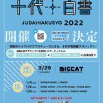 十代白書2022~兵庫エリア/神戸VARIT.大会~