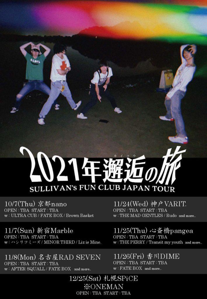SULLIVAN's FUN CLUB「Panta rhei」リリースツアー「2021年邂逅の旅」神戸編