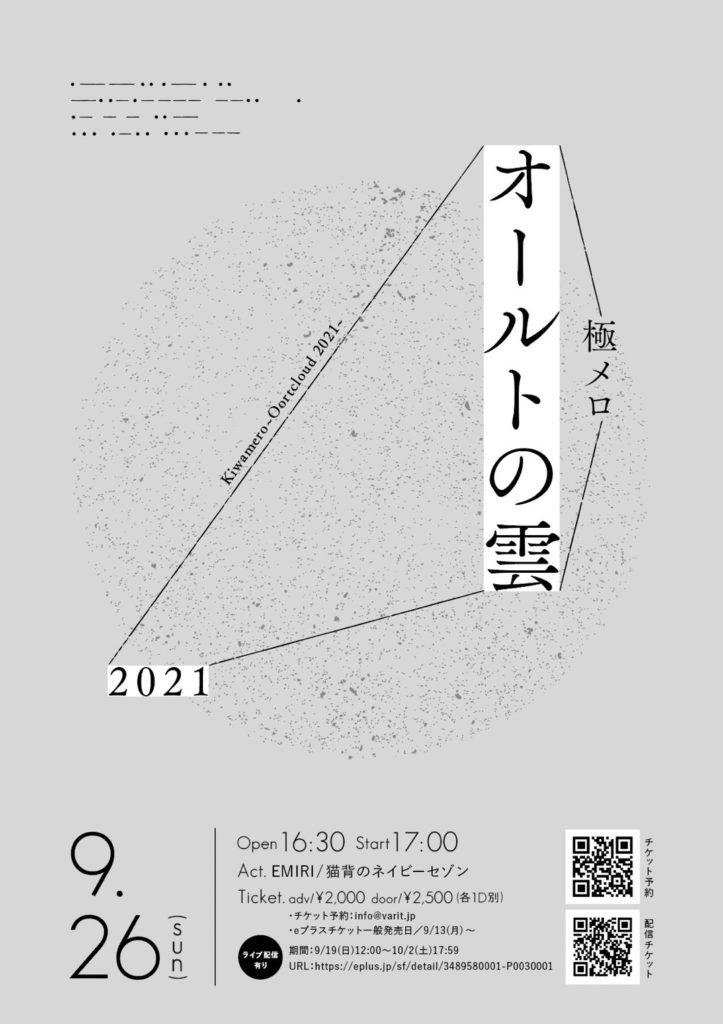 極メロ〜オールトの雲2021〜